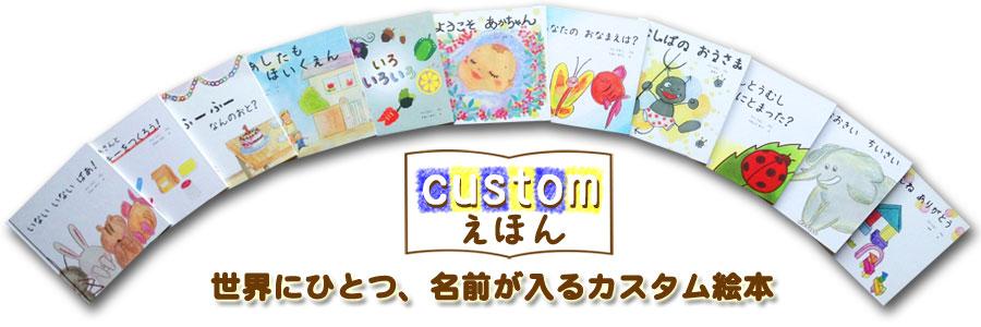 iicotoカスタム絵本shop