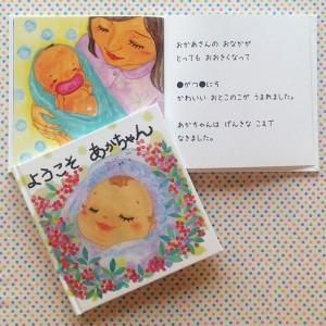 カスタム絵本「ようこそ あかちゃん」