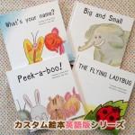 カスタム絵本英語版シリーズ 〜楽しく英語で遊ぼう!学ぼう!〜