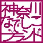 2月3日(土) 神奈川なでしこブランドフェア@マークイズみなとみらい