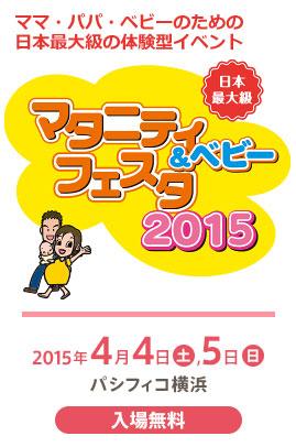 maternitybabyfesta2015-info