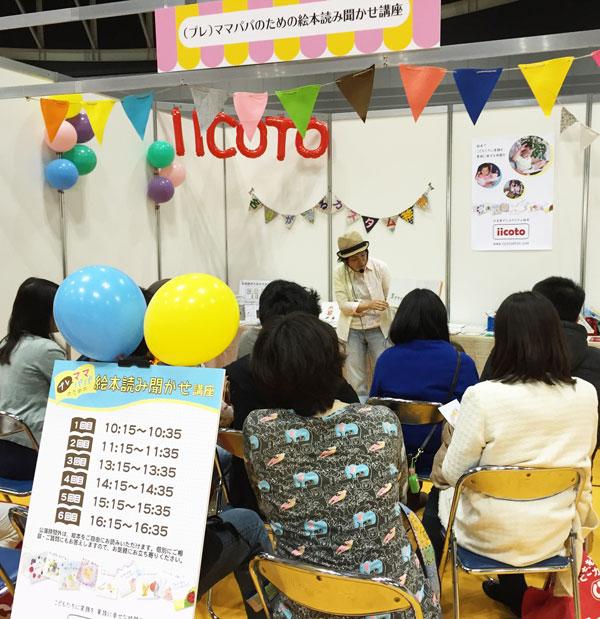 yomikikase01_iicoto_20150404