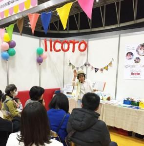 yomikikase02_iicoto_20150404