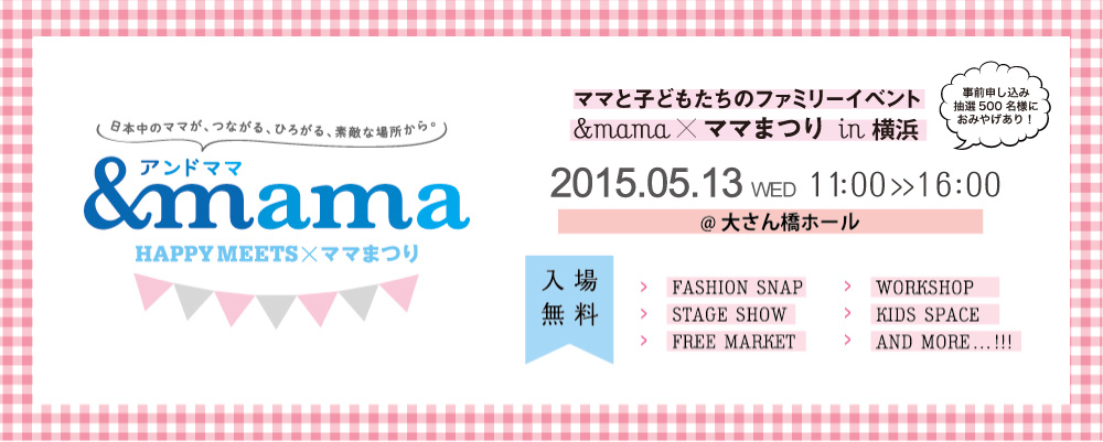 yokohama_PCmain2015