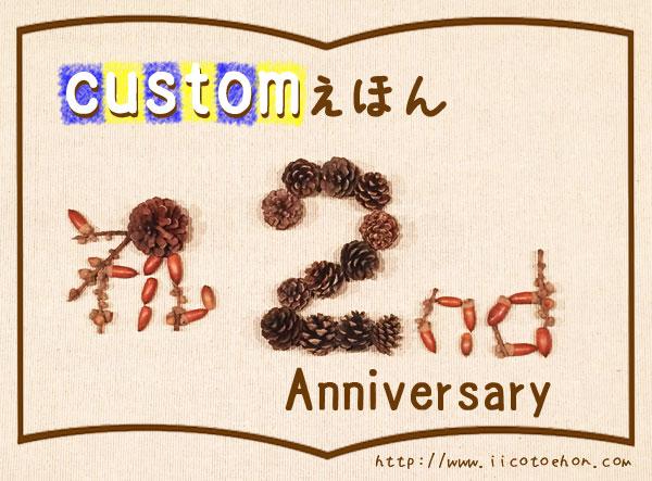 iicoto 2nd Anniversary