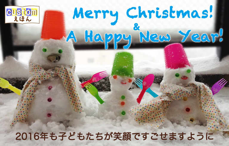 A-HAPPY-NEW-YEAR2016