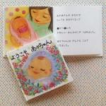 カスタム絵本「ようこそ あかちゃん」〜お姉ちゃん・お兄ちゃんになる子へ〜