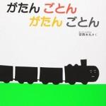 おすすめ絵本紹介vol.3「が