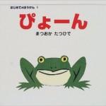 おすすめ絵本紹介vol.1「ぴょーん」:ファーストブックにぴったり