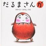 おすすめ絵本紹介vol.2「だるまさんが」:0-2歳向け定番絵本