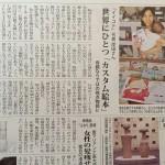 タウンニュース逗子・葉山版に掲載されました(2016/7/8)
