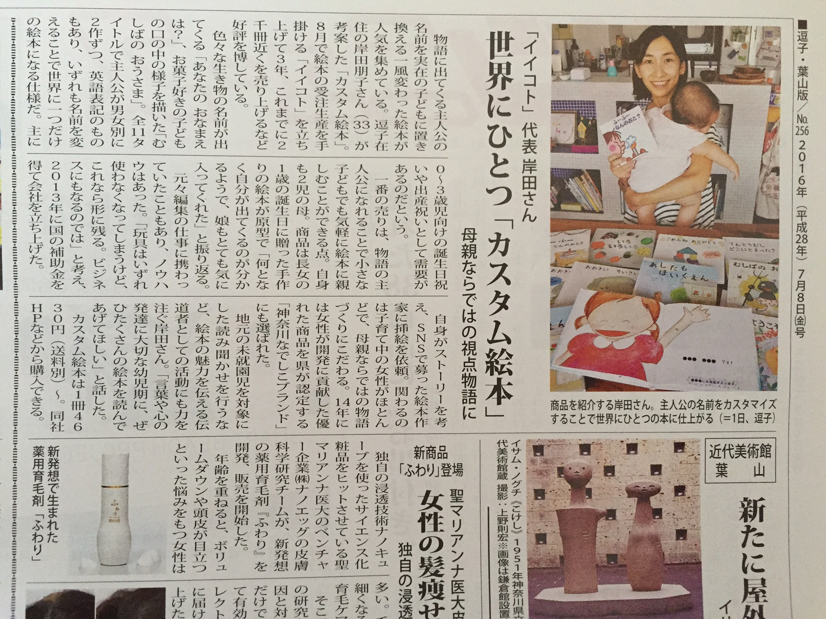 タウンニュース逗子葉山版2016/7/8号