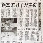 神奈川新聞に掲載されました。(2016/7/16)