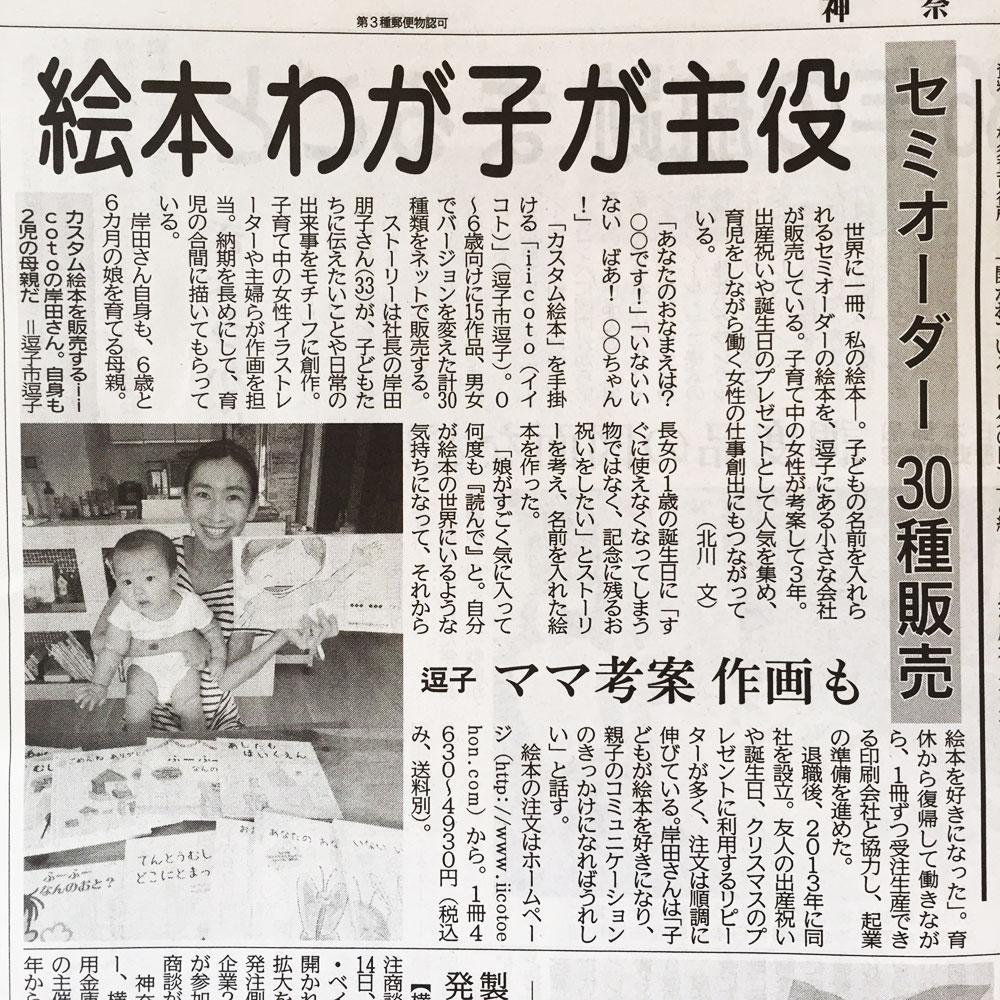神奈川新聞2016/7/16