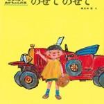 おすすめ絵本紹介vol.5「のせて のせて」:お出かけを楽しむ 0-2歳向け定番絵本