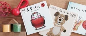 出産祝いギフトランキング3位 おもちゃ・絵本