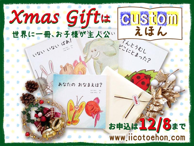 iicotoカスタム絵本shopのクリスマス特集