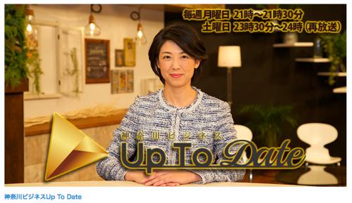 テレビ神奈川「神奈川ビジネスUp To Date」でカスタム絵本が紹介されます。