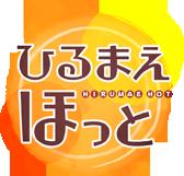 NHK「ひるまえほっと」でカスタム絵本が紹介されました。