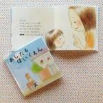 カスタム絵本「あしたも ほいくえん」〜ご入園のお祝いに〜