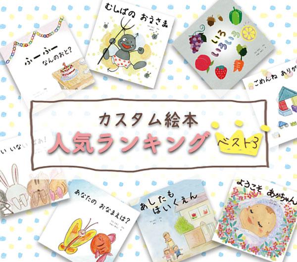 iicotoカスタム絵本shopのカスタム絵本売れ筋人気ランキング
