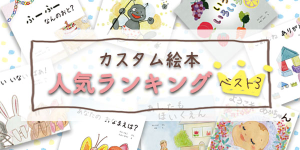 カスタム絵本月間人気ランキング ー iicotoカスタム絵本shop