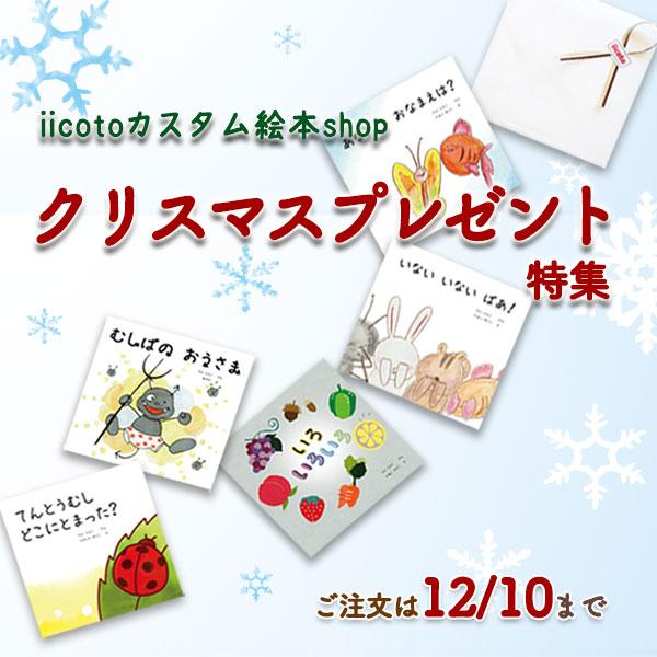 iicotoカスタム絵本shopのクリスマスプレゼント特集