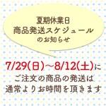 夏期休業に伴う商品発送スケジュールのお知らせ(7/29〜8/12にご注文の商品は通常よりお時間をいただきます。)