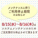 システムメンテナンスに伴うご注文受付停止のお知らせ(8/15〜16)