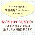 年末年始休業日のお知らせ(12/16〜1/6ご注文商品の発送は通常よりお時間をいただきます)