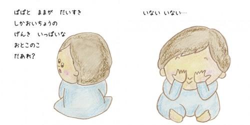 見開き_j02b_shikaoi