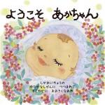 北海道は十勝、鹿追町役場様に町民への出産祝い記念品としてカスタム絵本をお選びいただきました。