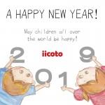 2019年もiicotoを宜しくお願い致します。