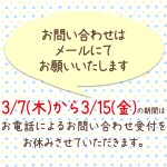 【(3/7(木)〜3/15(金)】お電話によるお問合せ受付をお休みさせていただきます