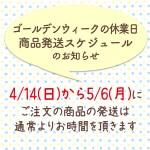 GWの休業日・発送スケジュールのお知らせ(4/15〜5/6にご注文の商品の発送は通常よりお時間を頂きます)