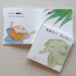 カスタム絵本「おおきい ちいさい」〜大きさに興味を持ち始める時期に〜