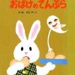 おすすめ絵本紹介vol.6「おばけの てんぷら」せなけいこ 作・絵