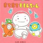 おすすめ絵本紹介vol.7「まてまて ももんちゃん」とよた かずひこ 作・絵