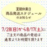 夏期休業に伴う商品発送スケジュールのお知らせ(7/28〜8/17にご注文の商品は通常よりお時間をいただきます。)