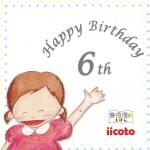 おかげさまでiicotoは6周年を迎えました!心より感謝いたします。