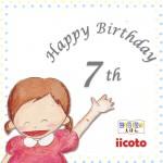 おかげさまで株式会社iicotoは創立7周年を迎えました!心より感謝申し上げます。