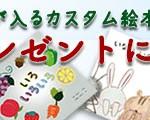 ☆★☆クリスマスプレゼント☆★☆ Xmasギフト用カスタム絵本のご注文は12/8まで!数量制限をさせていただく場合があります。ご注文はお早めに!