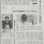 4/8(水)「朝日新聞」でカスタム絵本が紹介されました!