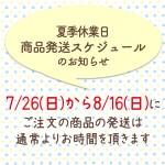 夏季休業に伴う商品発送スケジュールのお知らせ(7/26〜8/16にご注文の商品は通常よりお時間をいただきます。)