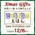 ☆★☆クリスマスプレゼント☆★☆ Xmasギフト用カスタム絵本のご注文は12/6まで!ご注文はお早めに!